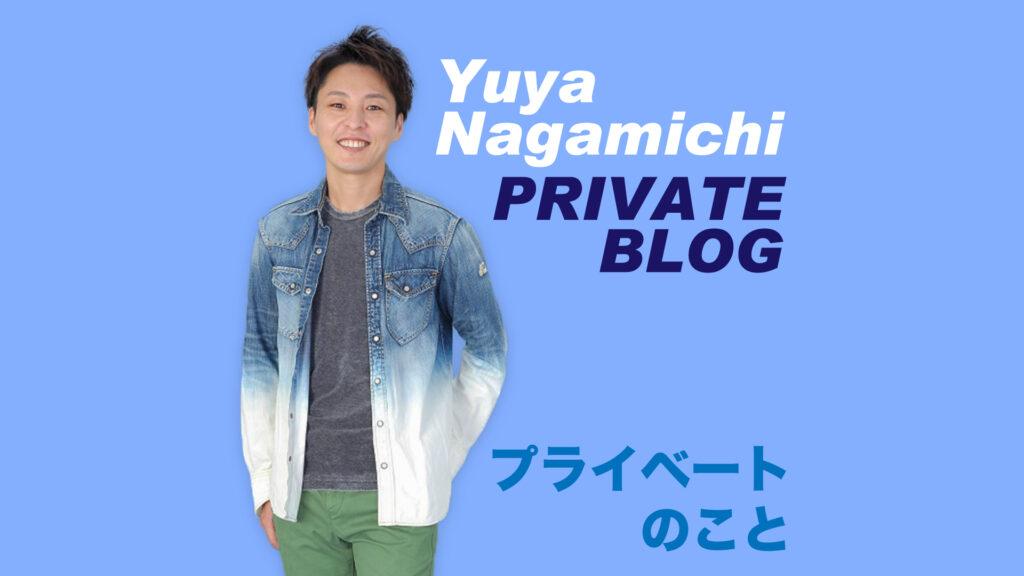 長通悠陽OfficialWebSite_PRIVATEブログ