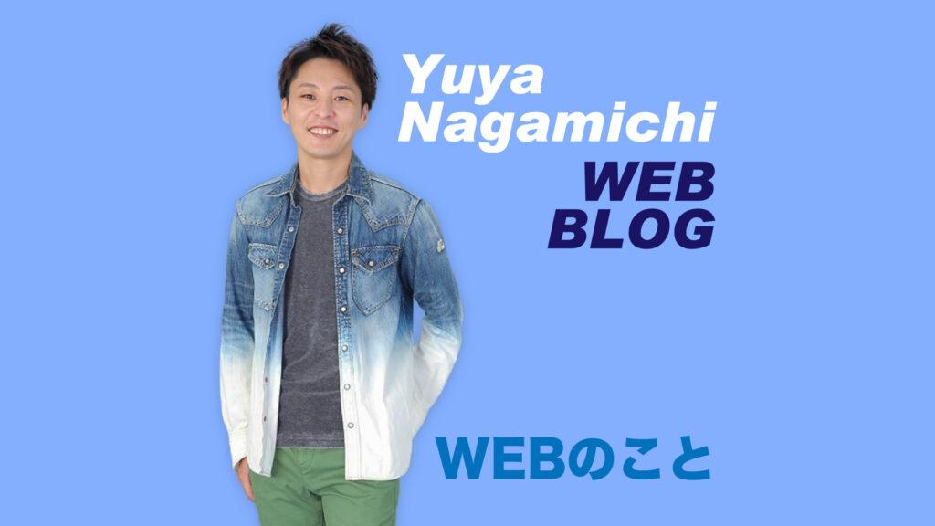 長通悠陽OfficialWebSite_WEBブログ