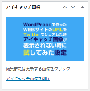 WordPressアイキャッチ画像の設定