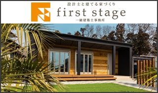 設計士と建てる家ファーストステージ